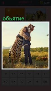 651 слов происходит объятие тигра с мужчиной 9 уровень