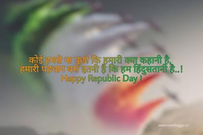 भारतीय गणतंत्र दिन की शुभकानाएं २०२१ | Happy Republic Day 2021 Hindi