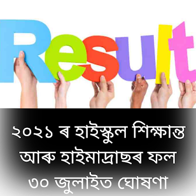assam hslc and ahm-2021 results