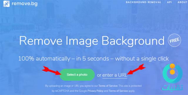 تفريغ صور الاشخاص وازالة الخلفية بدون برامج