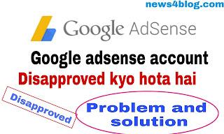 Google adsense account disapproved hona sa kaisa bachaya