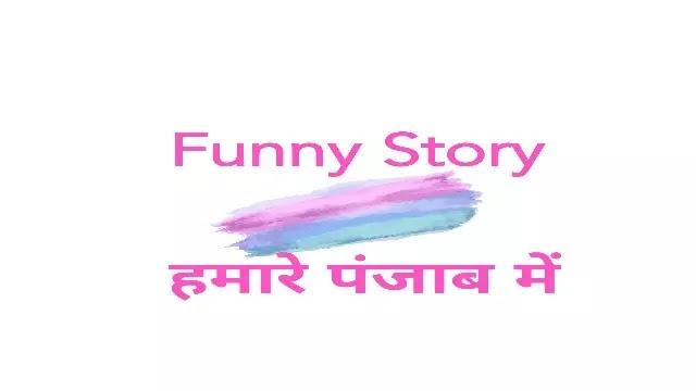 Funny story|हमारे  पंजाब में |Hamare punjab me