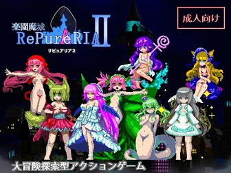 [H-GAME] The Paradise Fortress of RePure Aria 2 JP