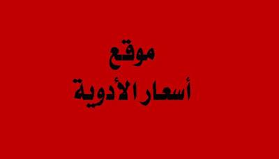 موقع اسعار الادوية في مصر و السعودية