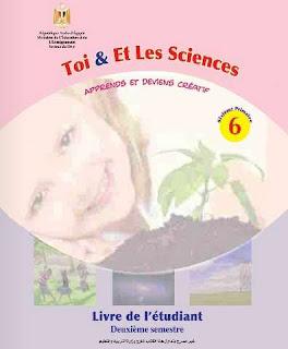 تحميل كتاب العلوم باللغة الفرنسية للصف السادس الابتدائى 2017 الترم الثانى