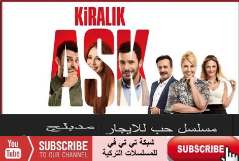 مسلسل حب للإيجار الموسم الاول الحلقة 1  مدبلجة  Kiralik Ask  1
