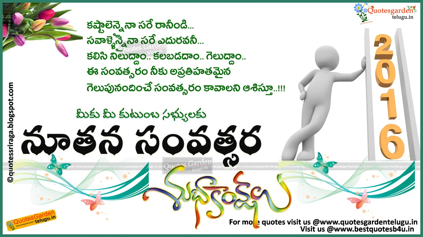 happy new year Telugu latest wallpapers greetings kavitalu ...
