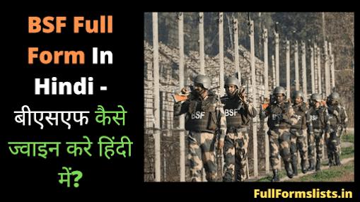 https://www.fullformslists.in/2021/06/bsf-full-form-in-hindi-bsf-join.html