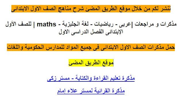 حمل جميع مذكرات الصف الاول الابتدائى 2019 جميع المواد (عربى - رياضيات - لغة انجليزية - maths)