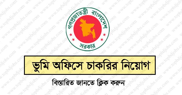 Bangladesh Secretariat Job Circular 2021