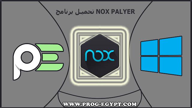 برنامج nox player للكمبيوتر
