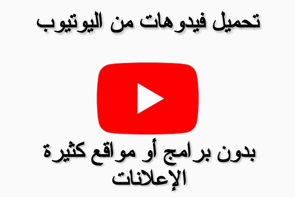 تحميل فيديو من اليوتيوب,تحميل فيديو من يوتيوب,تحميل من اليوتيوب,الربح من اليوتيوب,اليوتيوب,تنزيل فيديو من اليوتيوب,التحميل من اليوتيوب,طريقة تحميل الفيديوهات من اليوتيوب بدون برامج,تحميل الفيديو من اليوتيوب,تحميل فيديو من اليوتيوب بدون برامج,تحميل الفيديو من اليوتيوب للايفون,تحميل,تحميل من اليوتيوب مباشرة,من اليوتيوب,تحميل فيديو,أسهل و أسرع طريقة تحميل الفيديوهات من اليوتيوب بدون برامج mp3,تنزيل فيديو اليوتيوب,تنزيل فيديوهات من اليوتيوب,طريقة تحميل الفيديوهات من اليوتيوب