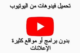 أفضل طريقة لتحميل فيديوهات من اليوتيوب بدون برامج