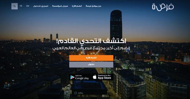 موقع-فرصة-For9a-للبحث-عن-منح-دراسية-بالعربية