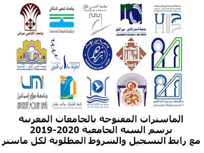 جميع ماسترات المملكة المغربية برسم الموسم الجامعي 2019-2020