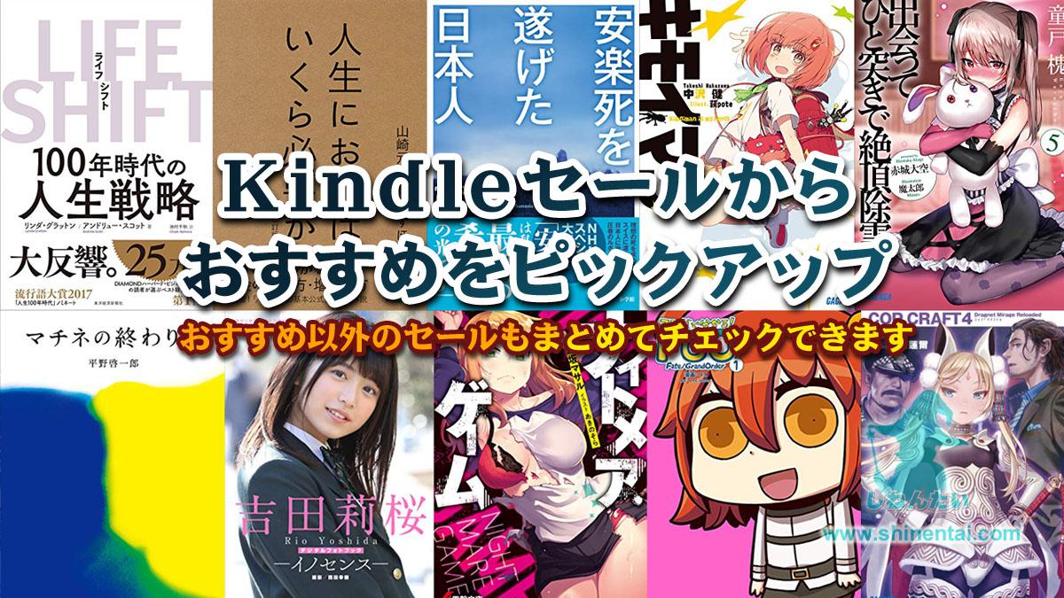 新着Kindleセールおすすめ抽出一覧:ブラックフライデー一斉大規模セールが熱い