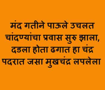 Good Night Marathi msg