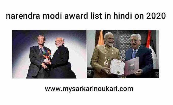 Narendra Modi Award list in 2020 hindi for GK