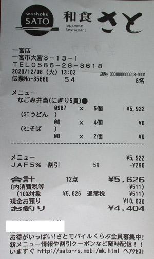 和食さと 一宮店 2020/12/8 飲食のレシート