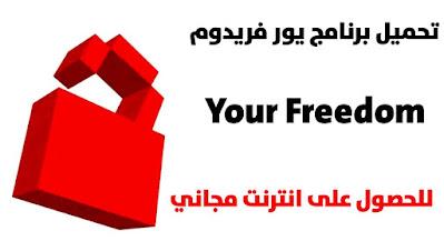 برنامج يور فريدوم Your Freedom للحصول على انترنت مجاني