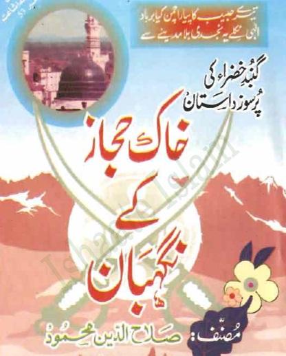 khak-e-hijaz-ke-nigehban-salahuddin-mehmood-pdf-download