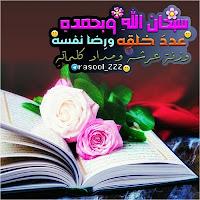 صور سبحان الله 2020 خلفيات سبحان الله وبحمده