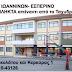 Μέχρι 23/06 οι εγγραφές στο 2ο Εσπερινό Επαγγελματικό Λύκειο Ιωαννίνων !