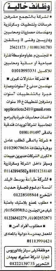 إعلانات وظائف أهرام الجمعة بتاريخ 25-6-2021