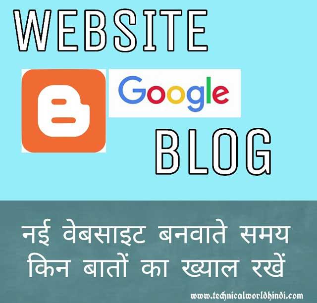 नई WEBSITE बनवाते समय किन बातों का ख्याल रखें