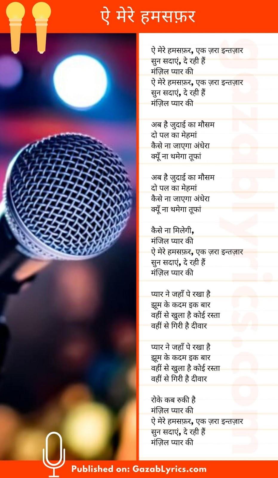 Aye Mere Humsafar song lyrics image