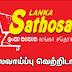 Sathosa - Vacancies