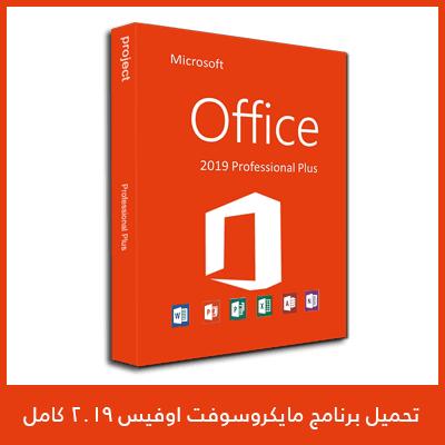 تحميل برنامج مايكروسوفت اوفيس Office 2019
