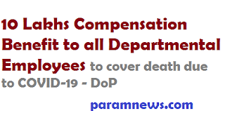 10-lakhs-compensation-benefit-to-all-deptt-employees-on-death-due-to-covid19