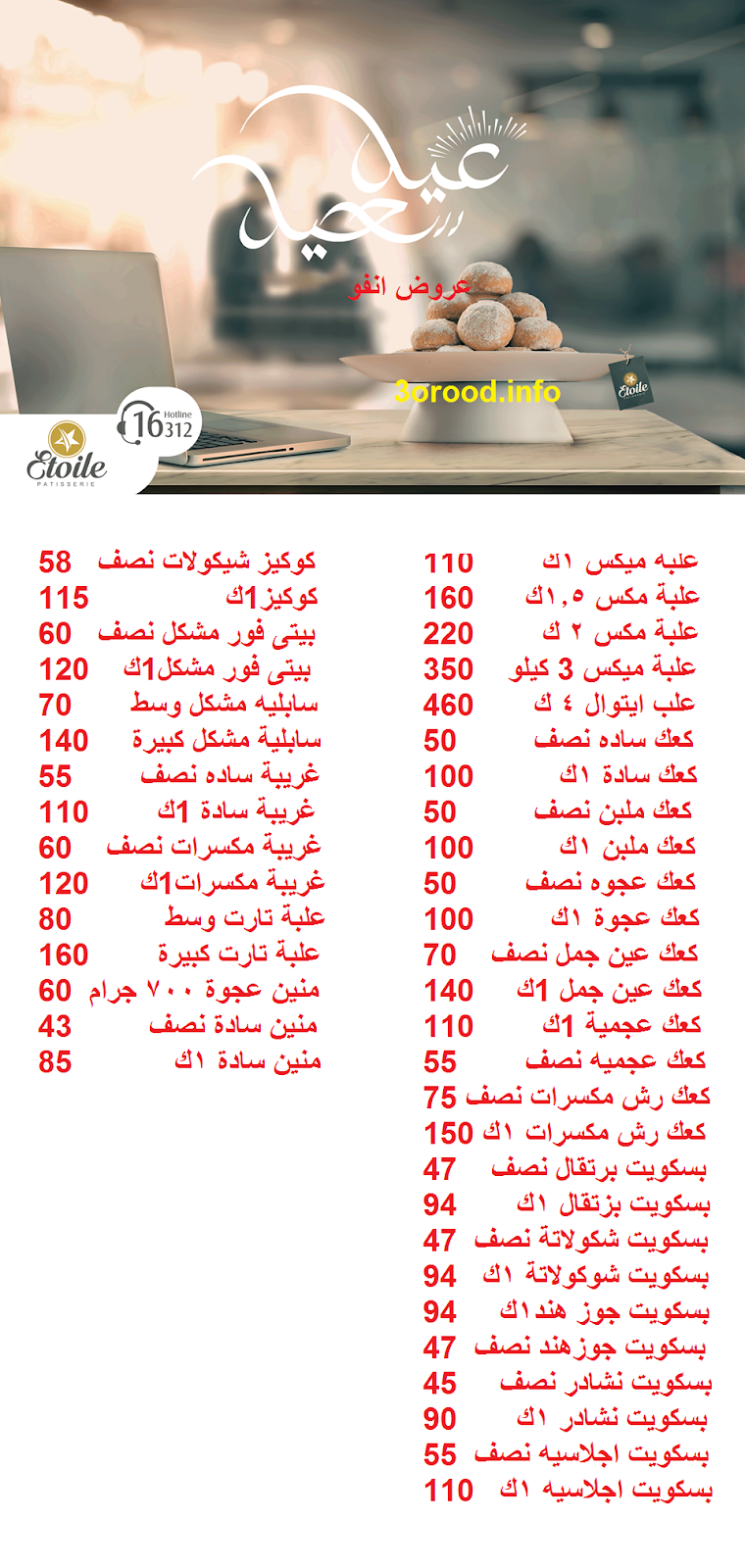 اسعار كحك العيد 2019 من ايتوال