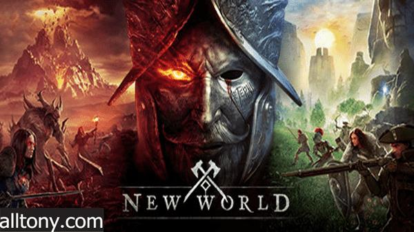 متطلبات تشغيل لعبة عالم جديد New World للكمبيوتر