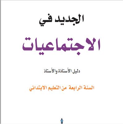 تحميل دليل الاستاذ  الجديد في الاجتماعيات السنة الرابعة من التعليم الابتدائي PDF