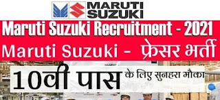 Maruti Suzuki India Limited Recruitment 2021 For 10th and 12th Pass Candidates Under CTS Scheme || All States Candidates Can Apply