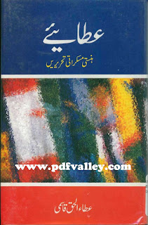 Attayie by Ata ul Haq Qasmi