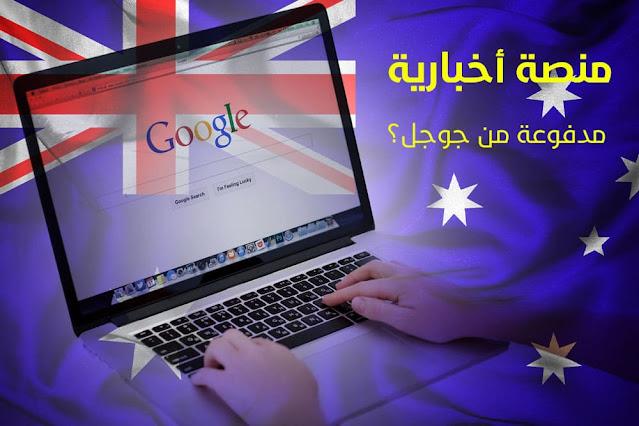 جوجل منصة اخبارية في استراليا