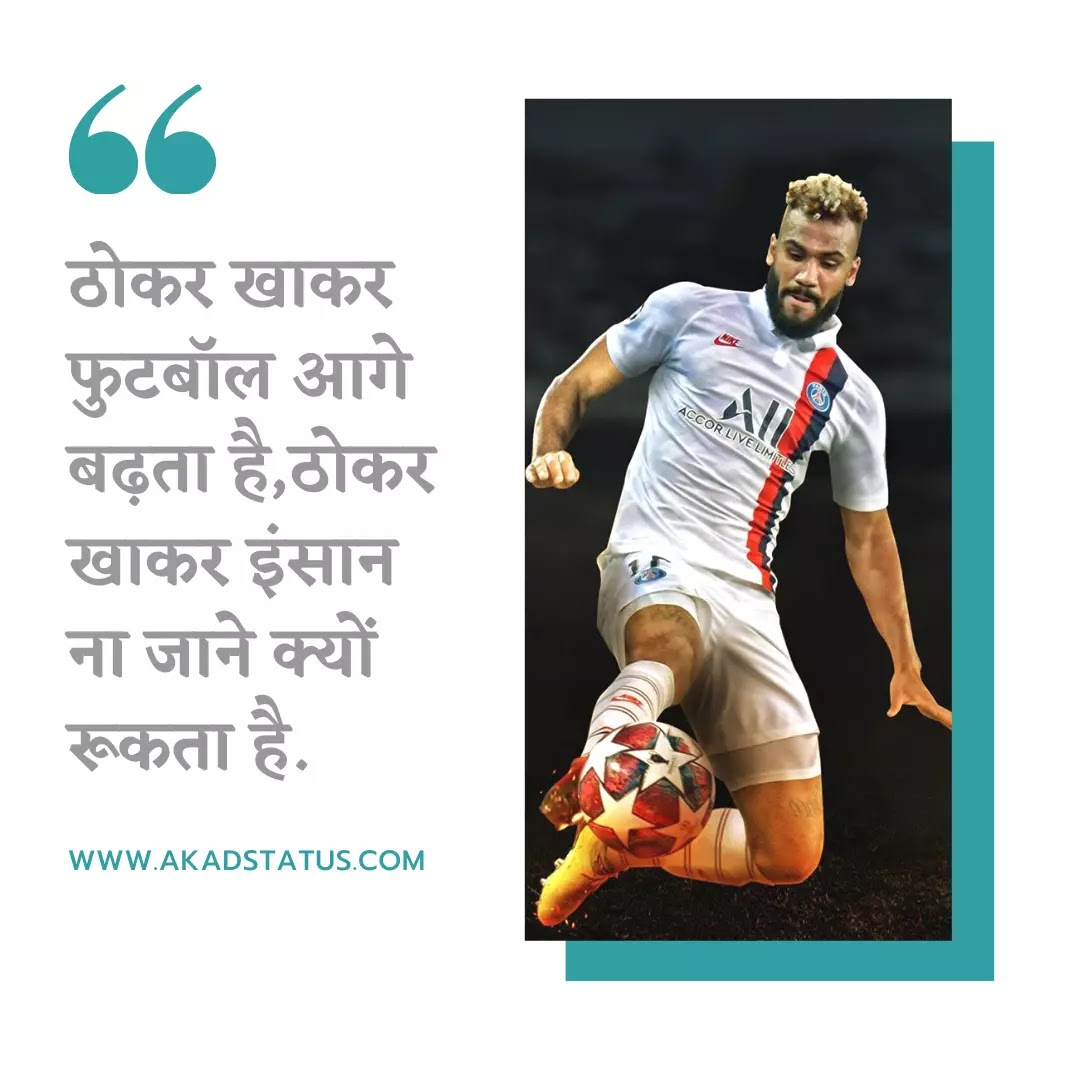 Football shayari images, football hindi quotes, football status Images, football shayari pic