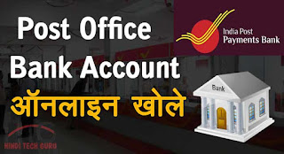 Post Office Saving Account Online Kaise Khole