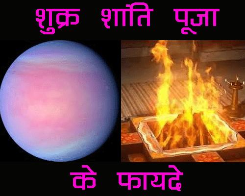 Shukra shanti pooja ke kya fayde hote hain, क्यों करवाना चाहिए शुक्र शांति पूजा ज्योतिष के हिसाब से