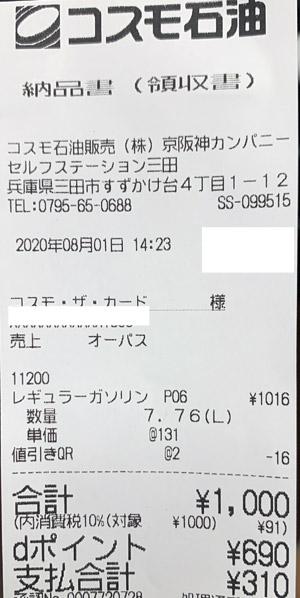 コスモ石油 セルフステーション三田 2020/8/1 のレシート