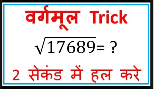 Short tricks se wargmul nikalne ka trika - Wargmul Nikalne Ki Short Trick In Hindi