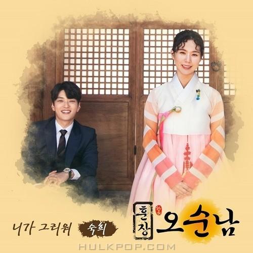 SUKI – Teacher Oh Soon Nam OST Part.1