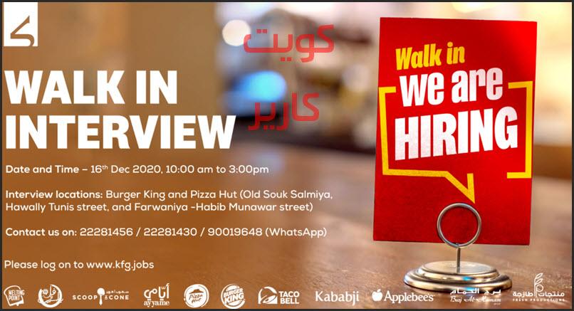 اليوم المفتوح للتوظيف بالكويت في مجموعة الكوت الغذائية 16 ديسمبر 2020