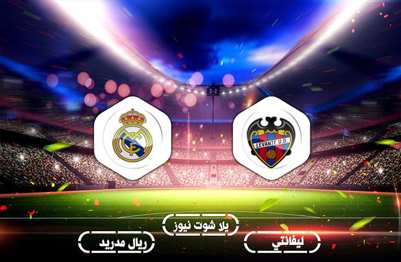 مشاهدة مباراة ريال مدريد وليفانتي بث مباشر اليوم الأحد 4-10-2020 كورة لايف