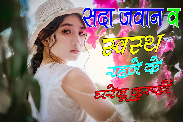 Home Remedies for Young and Healthy,beauty tips in hindi,gora hone ke tips