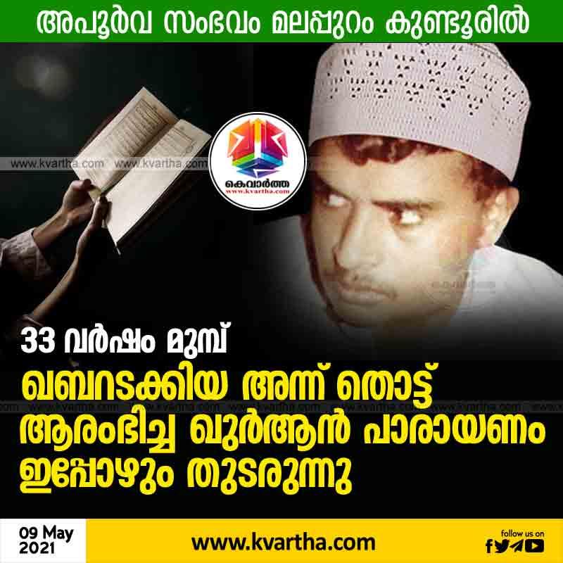 Malappuram, Malayalam, Kerala, News, Quran, Ramadan, COVID-19, The recitation of the Qur'an, which began 33 years ago, is still going on; Rare incident in Malappuram.