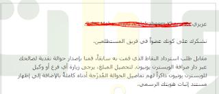 الربح من استطلاع الرأي وشرح موقع yougov يوجوف المشهور مع اثبات الدفع